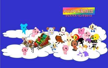 2012クリスマス・リングおみやげ.jpg