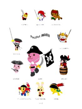 aoi海賊団オールスターB.png
