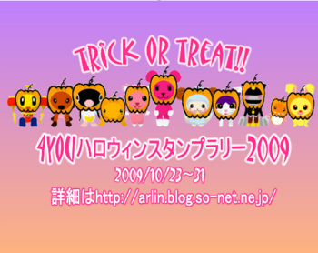 trick or treat!!A.png