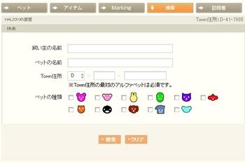 検索の仕方2.jpg